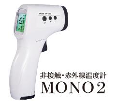 非接触 赤外線温度計MONO2
