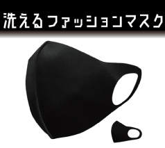 洗えるファッションマスク1枚(ブラック)
