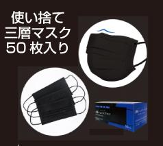 3層フェイスマスク ブラック50枚入