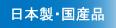 日本製・国産品